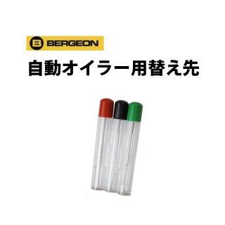 BERGEON【ベルジョン】 自動オイラー用替え先 7718-P/7719-P/7720-P