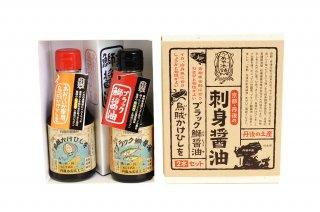 烏賊かけひしを・ブラック鰤醤油セット