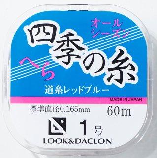 道糸レッドブルー 1号 60m巻