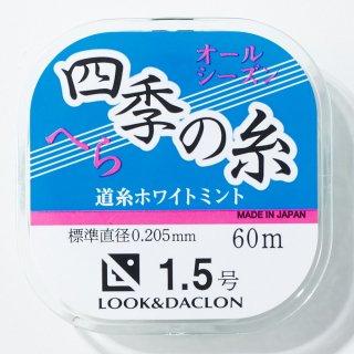 道糸ホワイトミント 1.5号 100m巻