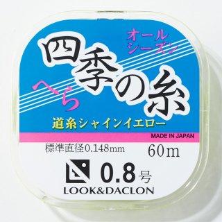 道糸シャインイエロー 0.8号 100m巻