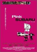 ピンク・スバル