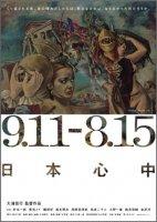 9.11-8.15-日本心中-