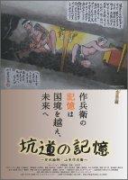 坑道の記憶 〜炭坑絵師・山本作兵衛〜