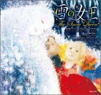 雪の女王(CD付)