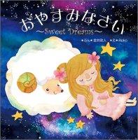 おやすみなさい〜Sweet Dreams〜