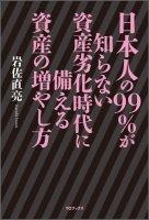 日本人の99%が知らない資産劣化時代に備える資産の増やし方