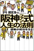 「阪神ファン式」 人生の法則 感動が成功を生む