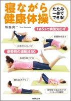 たたみ一畳でできる!寝ながら健康体操