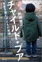 チャイルド・プア〜社会を蝕む子どもの貧困