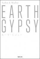 EARTH GYPSY(あーす・じぷしー)新装版