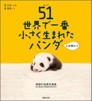 51(ウーイー)世界で一番小さく生まれたパンダと仲間たち