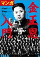 マンガ 金正恩(キム・ジョンウン)入門 北朝鮮 若き独裁者の素顔