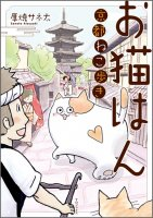 お猫はん 京都ねこ歩き