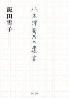 八木澤菊乃の遺言