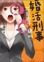 婚活刑事—花田米子の絶叫—