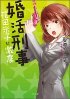 婚活刑事—花田米子に激震—