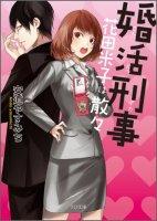 婚活刑事—花田米子は散々—