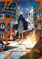 アゲイン〜私と死神の300日〜