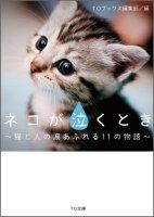 ネコが泣くとき〜猫と人の涙あふれる11の物