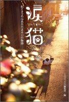涙猫〜私とネコの心あたたまる11の物語〜
