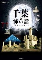 千葉の怖い話 〜亡霊たちの集い〜