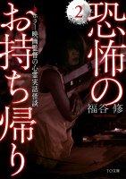 恐怖のお持ち帰り2 〜ホラー映画監督の心霊実話怪談〜