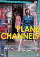 PLAN6 CHANNEL9