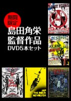 期間限定 島田角栄監督作品DVD5本セット