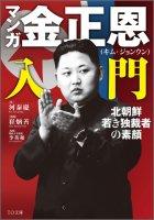 マンガ 金正恩(キム・ジョンウン)入門 北朝鮮 若き独裁者の素顔(文庫)