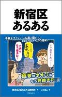 【11/25発売】新宿区あるある