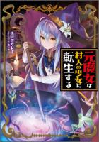 【2/10発売】元魔女は村人の少女に転生する