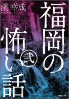 【12/25発売】福岡の怖い話・弐