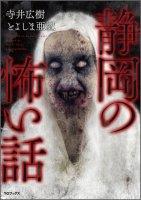 【4/25発売】静岡の怖い話