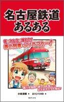 【6/25発売】名古屋鉄道あるある