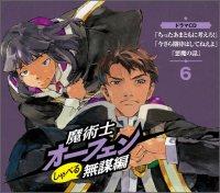 【8/1発売】魔術士オーフェン無謀編 ドラマCD vol.6