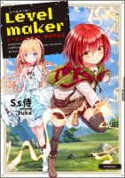【12/10発売】Levelmaker‐レベル上げで充実、異世界生活‐