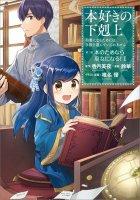 本好きの下剋上〜司書になるためには手段を選んでいられません〜 第二部 「本のためなら巫女になる!1」(コミックス)