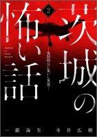 茨城の怖い話2−鬼怒砂丘に集いし英霊−