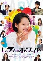 【5/31発売】レディin ホワイト