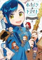 【9/2発売】本好きの下剋上〜司書になるためには手段を選んでいられません〜 公式コミックアンソロジー  第2巻