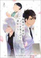 【8/24発売】最後の医者は桜を見上げて君を想う 第2巻(コロナ・コミックス)