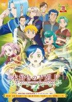 本好きの下剋上〜司書になるためには手段を選んでいられません〜DVD Vol.2