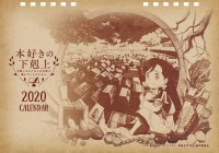 【イベントグッズ】本好きの下剋上 卓上カレンダー2020(アニメデザイン)