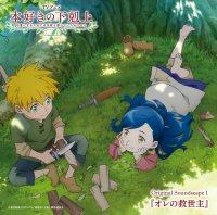 TVアニメ「本好きの下剋上〜司書になるためには手段を選んでいられません」Original Soundscape1(ドラマCD1ルッツ編)