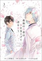 【2/15発売】最後の医者は桜を見上げて君を想う 第3巻(コロナ・コミックス)