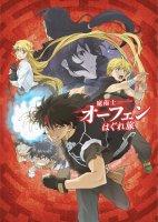 【5/8発売】魔術士オーフェンはぐれ旅 Blu-ray BOX 2