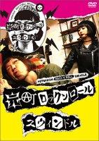 【4/24発売】【DVD】元町ロックンロールスウィンドル
