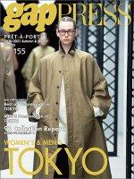 【6/5発売】2020-2021 AUTUMN&WINTER <br>gap PRESS vol.155 TOKYO