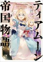 【6/10発売】ティアムーン帝国物語4 〜断頭台から始まる、姫の転生逆転ストーリー〜